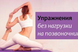 Упражнения без нагрузки на позвоночник