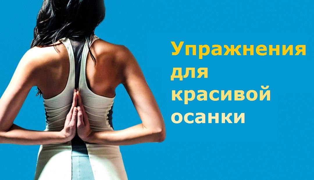 Осанка как выпрямить в домашних условиях упражнения