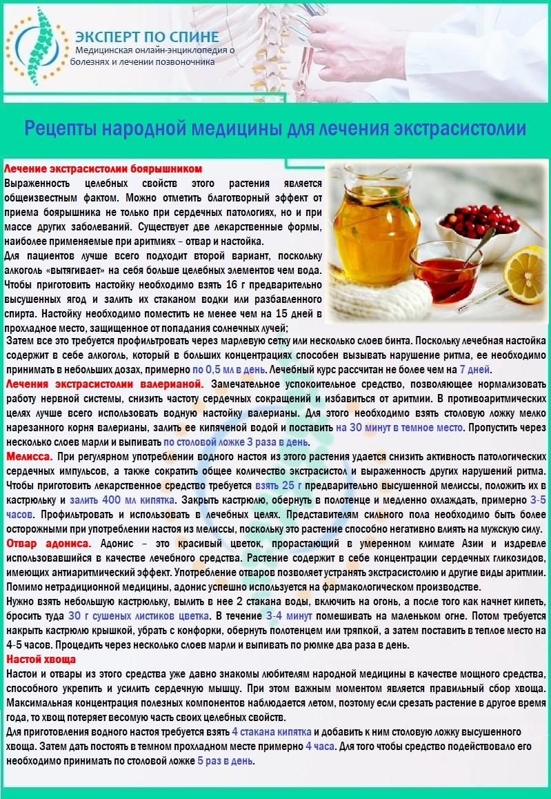 Рецепты народной медицины для лечения экстрасистолии