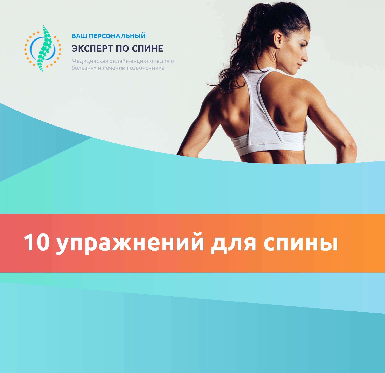 10 лучших упражнений для спины