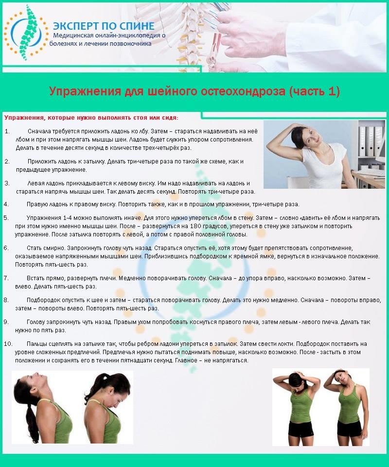 Упражнения часть 1
