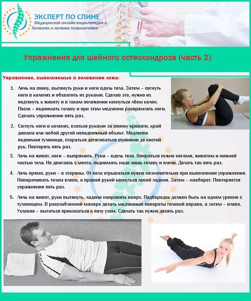 Упражнения часть 2