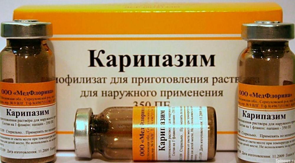 Карипаин мазь при грыже позвоночника отзывы