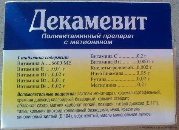«Декамевит»