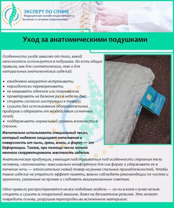 Уход за анатомическими подушками