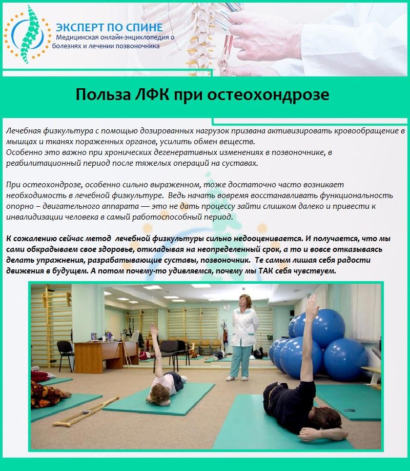 Освобождение от физкультуры Силино медицинская справка формы 001гс/у