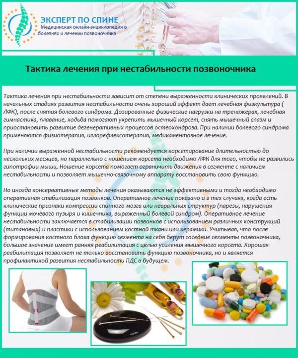 Тактика лечения при нестабильности позвоночника