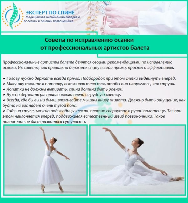 Советы по исправлению осанки от профессиональных артистов балета