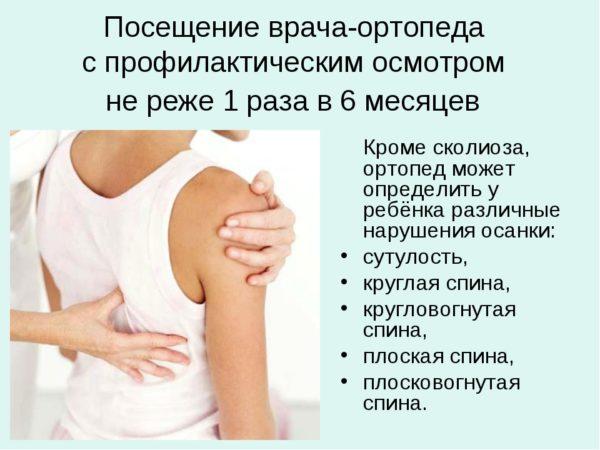 Посещение врача-ортопеда с профилактическим осмотром не реже 1 раза в 6 месяцев