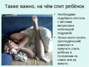 Также важно, на чём спит ребёнок