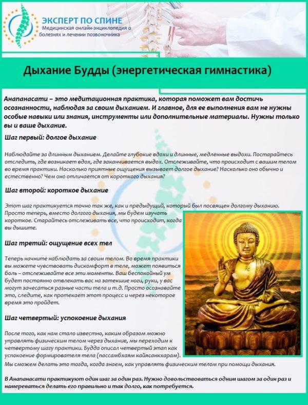 Дыхание Будды (энергетическая гимнастика)