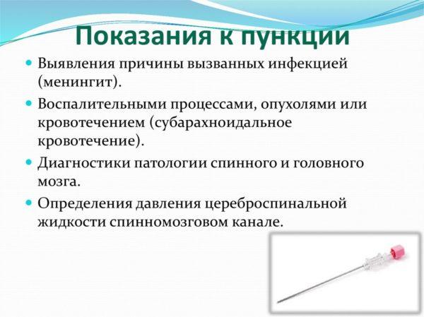 Показания к проведению пункции