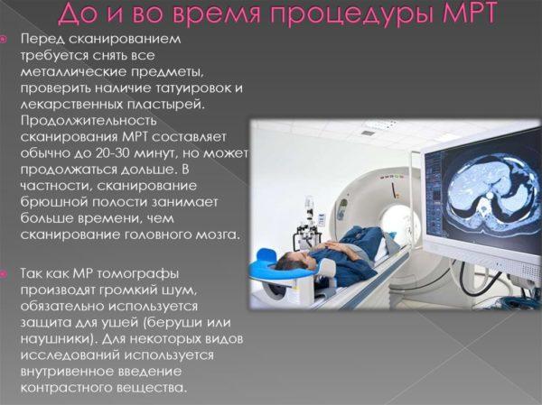 Проведение процедуры МРТ
