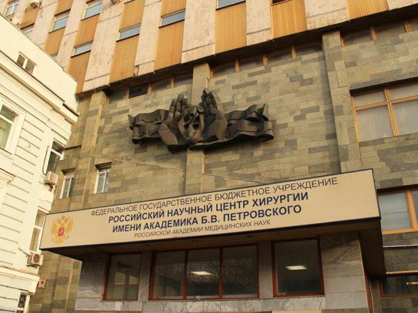 Клиника хирургии позвоночника РНЦХ им. акад. Б. В. Петровского