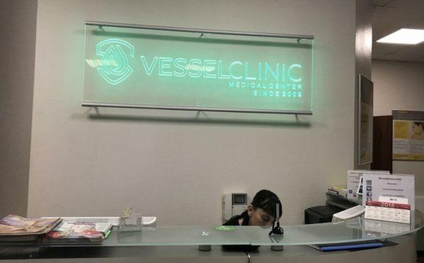 Медицинский центр Вэссэл Клиник Wikimed