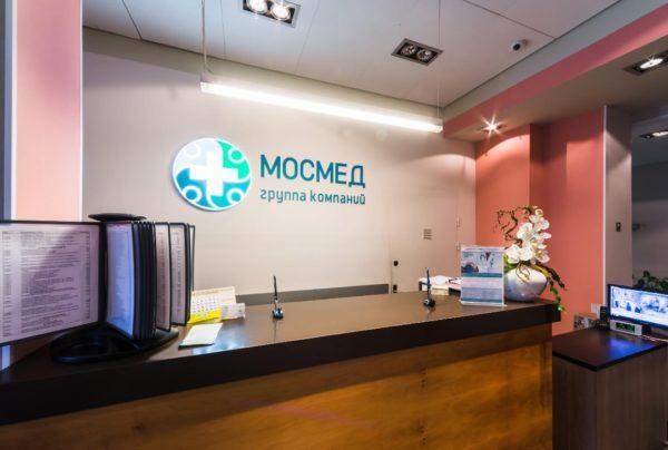 Клиника «МОСМЕД»